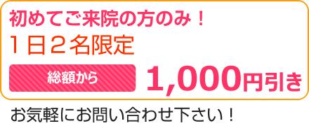 「初回 1000円 引き 整体」の画像検索結果